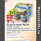 Магазин:Виктория,Скидка:Йогуртный продукт Фруттис Легкий, пастер., ананас-дыня-лесные ягоды/ клубника/персик-маракуйя-вишня, жирн. 0.1%, 110 г