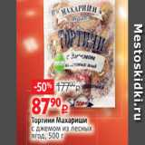 Скидка: Тортини Махариши с джемом из лесных ягод, 500 г