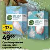 Окей супермаркет Акции - Соль йодированная морская 4Life крупная/мелкая