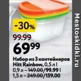 Окей супермаркет Акции - Набор из 3 контейнеров Hitt Rainbow, 0,5 л