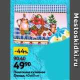 Окей супермаркет Акции - Полотенце кухонное Овощи,40х60 см