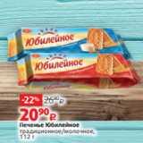 Магазин:Виктория,Скидка:Печенье Юбилейное традиционное/молочное, 112 г