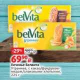 Скидка: Печенье Белвита Утреннее, с какао/фундукоммедом/злаковыми хлопьями, 225 г