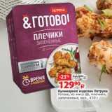 Скидка: Кулинарное изделие Петруха Готово, из мяса ЦБ, плечики, запеченные, охл., 410г