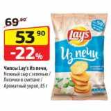 Да! Акции - Чипсы Lay's Из печи, Нежный сыр с зеленью / Лисички в сметане / Ароматный укроп