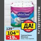 Да! Акции - Туалетная бумага WhiteCloud