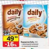 Магазин:Да!,Скидка:Подушечки Daily  c шоколадной начинкой/ cо сливочной начинкой