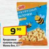 Магазин:Да!,Скидка:Кукурузные палочки сладкие Wanna Bee