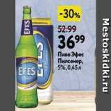 Магазин:Окей,Скидка:Пиво Эфес Пилсенер