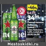 Магазин:Окей супермаркет,Скидка:Пивной напиток Хейнекен, безалк.   Пиво Хейнекен, 4,8%