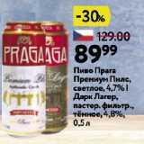 Скидка: Пиво Прага Премиум Пилс, светлое,4,7% | Дарк Лагер, пастер. фильтр., тёмное, 4,8%