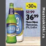 Магазин:Окей супермаркет,Скидка:Пиво Эфес Пилсенер, 5%