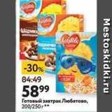 Магазин:Окей,Скидка:Готовый завтрак Любятово