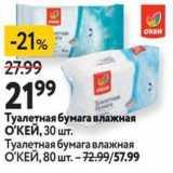 Магазин:Окей,Скидка:Туалетная бумага влажная ОКЕЙ72.9957.99