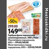 Магазин:Окей супермаркет,Скидка:Горбуша филе порционное свежемороженые, Polar