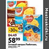 Магазин:Окей супермаркет,Скидка:Готовый завтрак Любятово
