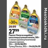 Магазин:Окей супермаркет,Скидка:Паштет Hame из индейки/ мяса птицы/гусиной печени