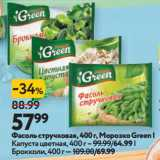 Магазин:Окей супермаркет,Скидка:Фасоль стручковая,   Морозко Green