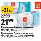 Магазин:Окей супермаркет,Скидка:Туалетная бумага влажная О'КЕЙ