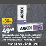 Магазин:Окей супермаркет,Скидка:Крем для бритья Arko men Sensitive
