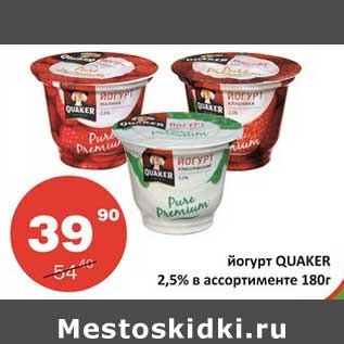 Акция - Йогурт Quaker 2,5%