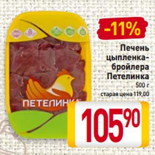 Акция - Печень цыпленка-бройлера Петелинка
