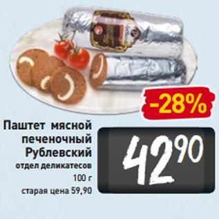 паштет печеночный рублевский