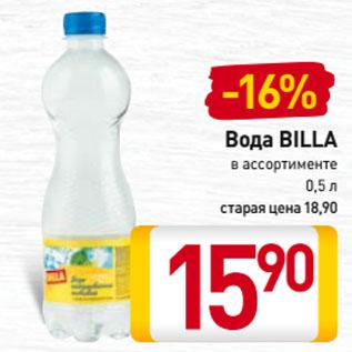 Акция - Вода BILLA в ассортименте