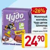 Магазин:Билла,Скидка:Молочный коктейль Чудо детки Шоколад