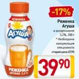 Скидка: Ряженка Агуша в ассортименте 3,2%