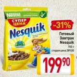 Скидка: Готовый Завтрак Nesquik