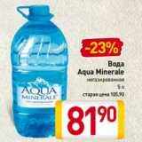 Скидка: Вода Aqua Minerale негазированная