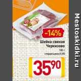 Магазин:Билла,Скидка:Шейка свиная Черкизово