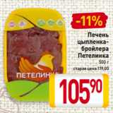 Печень цыпленка-бройлера Петелинка, Вес: 500 г