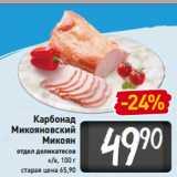 Магазин:Билла,Скидка:Карбонад Микояновский Микоян