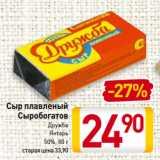 Магазин:Билла,Скидка:Сыр плавленый Сыробогатов Дружба, Янтарь 50%
