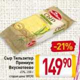 Скидка: Сыр Тильзитер Премиум Вкуснотеево 45%