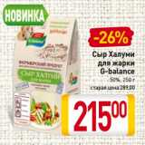 Скидка: Сыр Халуми для жарки G-balance 50%