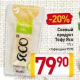 Скидка: Соевый продукт Тофу Ясо