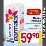 Скидка: Молоко Parmalat ультрапастеризованное 3,5%