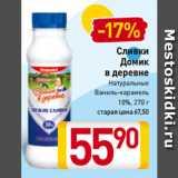 Магазин:Билла,Скидка:Сливки Домик в деревне Натуральные, Ваниль-карамель 10%