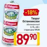 Скидка: Творог Останкинское обезжиренный 0,1%