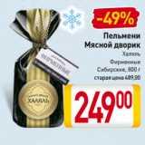 Магазин:Билла,Скидка:Пельмени Мясной дворик Халяль, Фирменные,  Сибирские