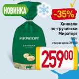 Магазин:Билла,Скидка:Хинкали по-грузински Мираторг