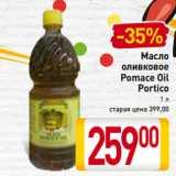 Масло оливковое Pomace Oil Portico, Объем: 1 л