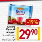 Скидка: Кисель Русский продукт в ассортименте