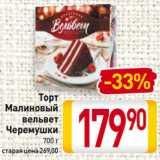Торт Малиновый вельвет Черемушки, Вес: 700 г