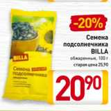 Магазин:Билла,Скидка:Семена подсолнечника BILLA обжаренные