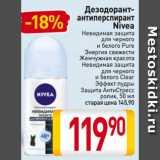 Скидка: Дезодорант-антиперспирант Nivea