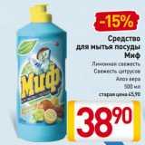 Скидка: Средство для мытья посуды Миф Лимонная свежесть, Свежесть цитрусов, Алоэ вера